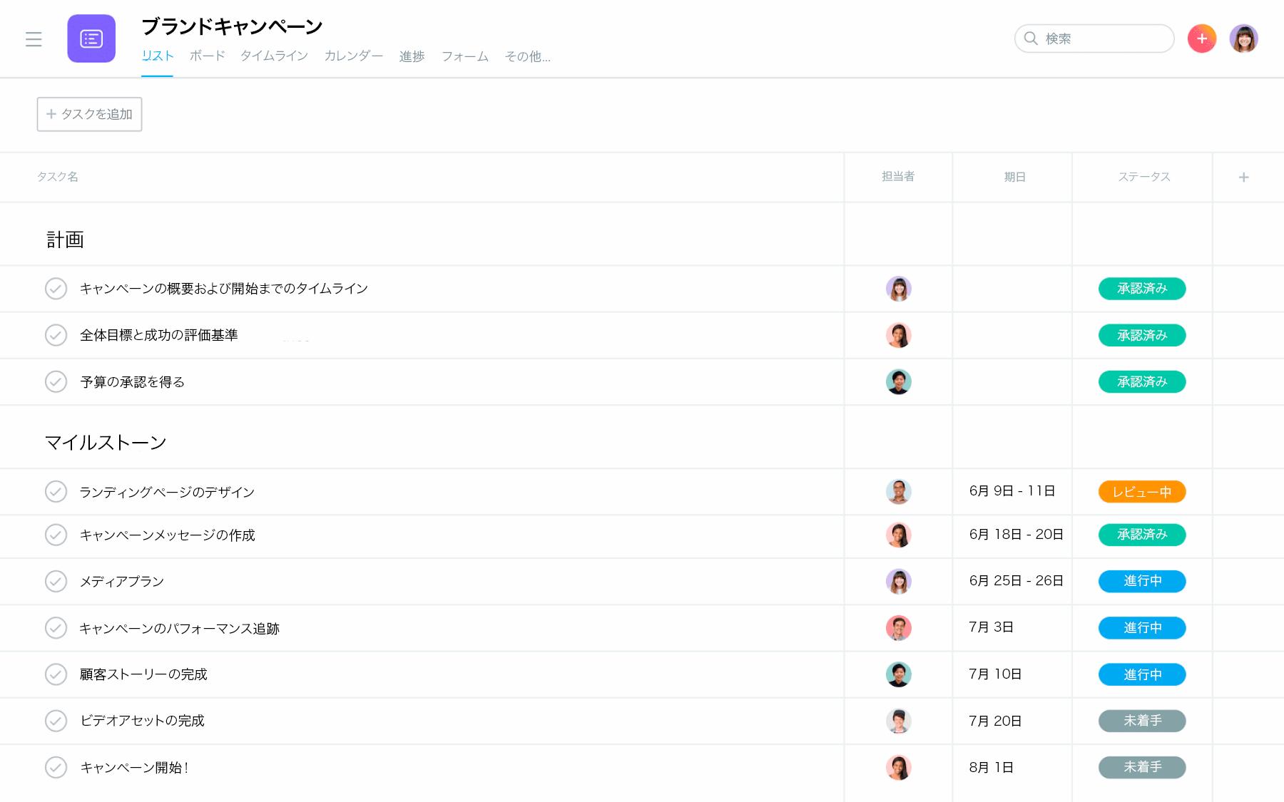 [リストビュー] Asana を使ったブランドキャンペーンプロジェクト計画 (スプレッドシートタイプのリスト)