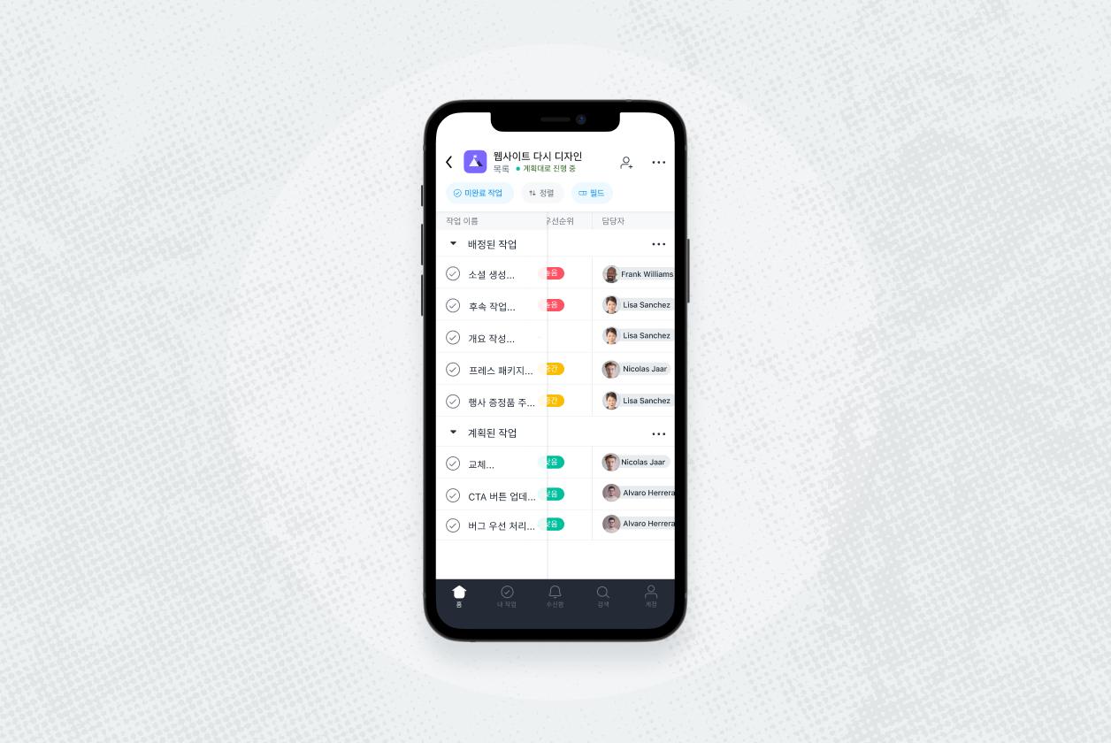 iOS용 Asana 앱